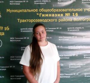 Кандидат № 4 Аракелян Ангелина Робертовна