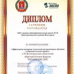 Доплом-образование2015