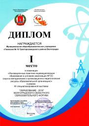 Образование 2016 Диплом-I