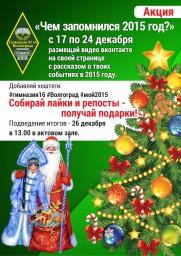 афиша_нов год