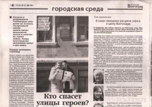 вечерний_волгоград