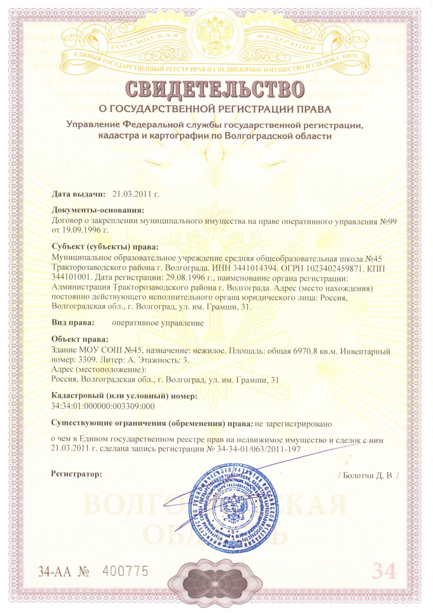 Подача искового заявления Арбитражный суд Республики