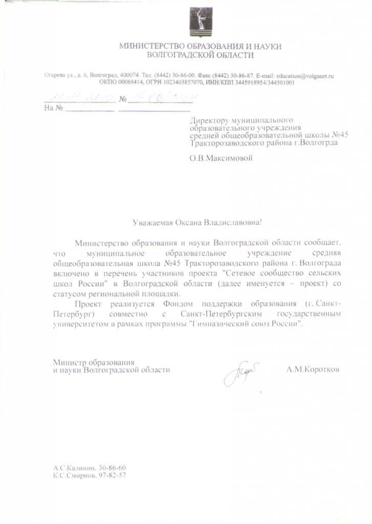 Письмо от 13112012