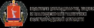 Комитет образования, науки и молодежной политики Волгоградской области