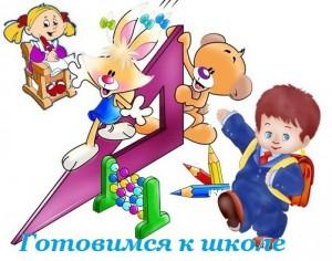 gotovimsja_k_shkolejpg