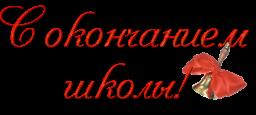 s_okonchaniem_shkoly
